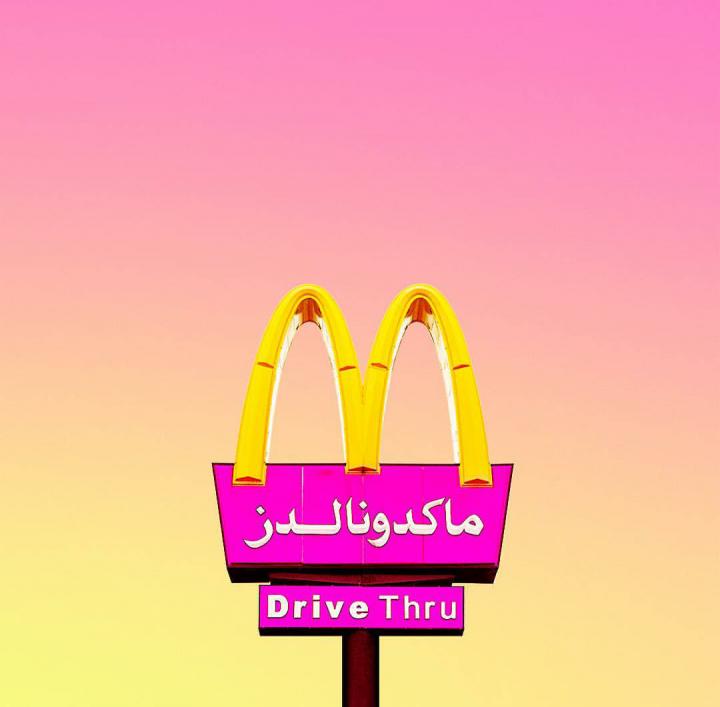McDonalds Candy Minimal