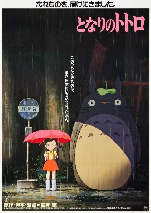 Edición japonesa cartel Mi vecino Totoro